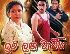 Ira Langa Wadiy Sinhala Movie